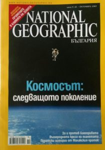 National Geographic Bulgaria Edition